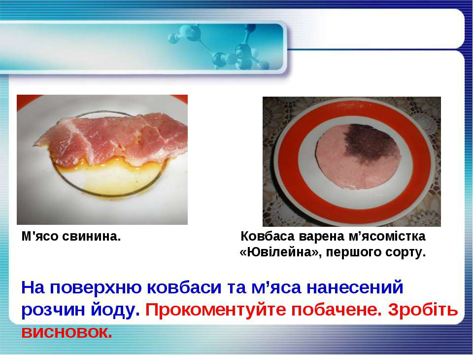 М'ясо свинина. Ковбаса варена м'ясомістка «Ювілейна», першого сорту. На повер...