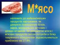 належить до найважливіших продуктів харчування, як джерело повноцінних білків...