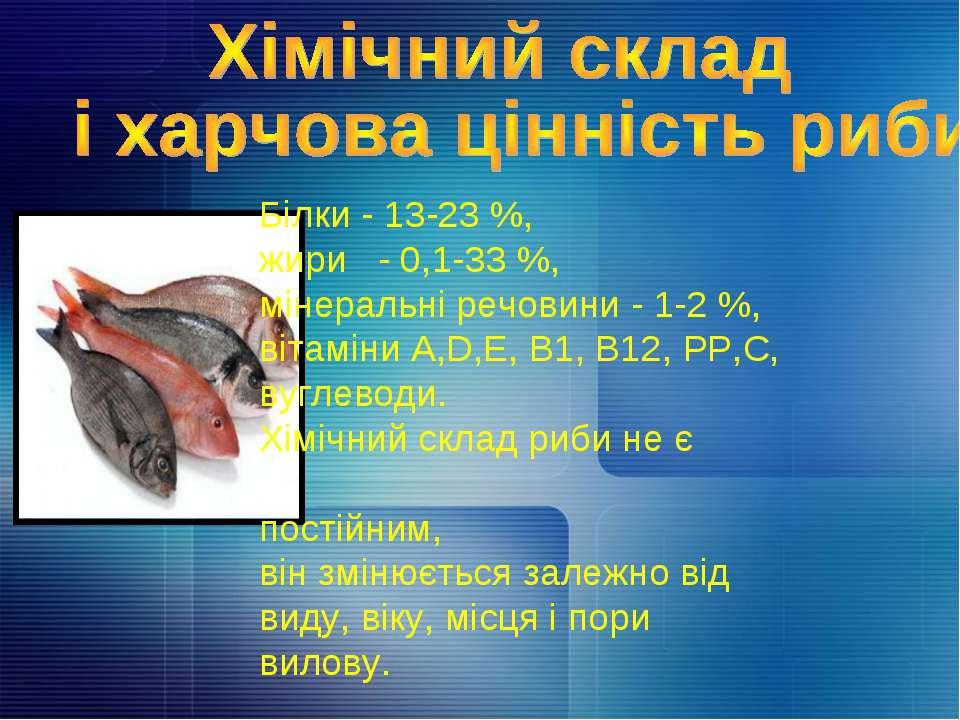 Білки - 13-23 %, жири - 0,1-33 %, мінеральні речовини - 1-2 %, вітаміни А,D,Е...
