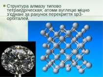 Структура алмазу типово тетраедріческая; атоми вуглецю міцно з'єднані за раху...