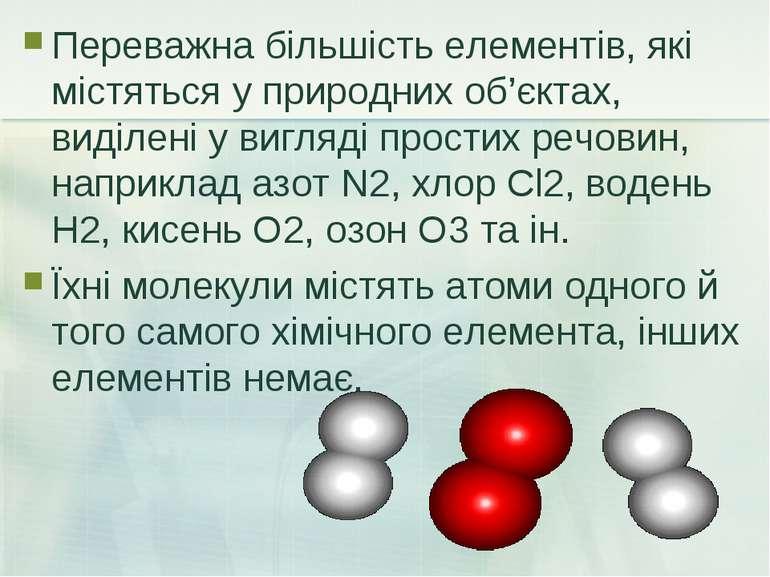 Переважна більшість елементів, які містяться у природних об'єктах, виділені у...