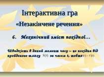 Інтерактивна гра «Незакінчене речення» 6. Механічний зміст похідної… Швидкіст...