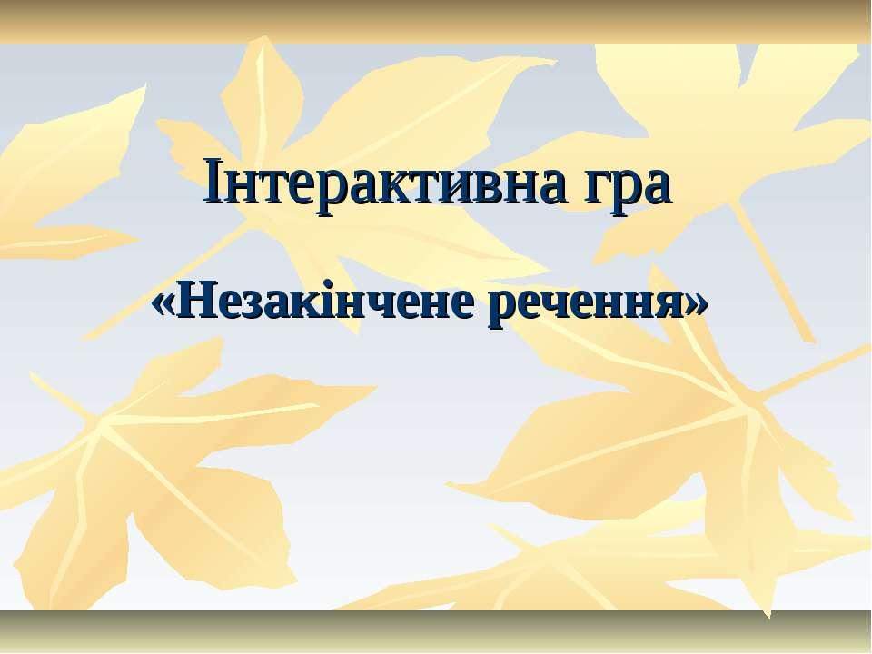 Інтерактивна гра «Незакінчене речення»