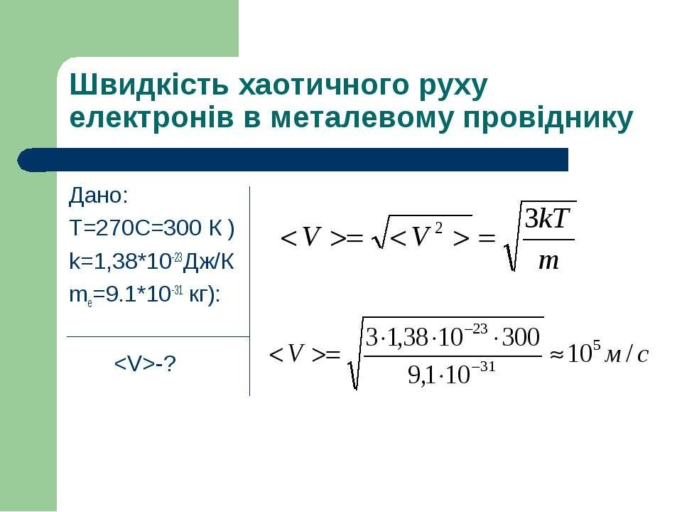 Швидкість хаотичного руху електронів в металевому провіднику Дано: Т=270С=300...
