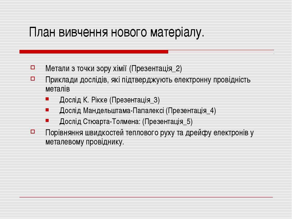 План вивчення нового матеріалу. Метали з точки зору хімії (Презентація_2) При...
