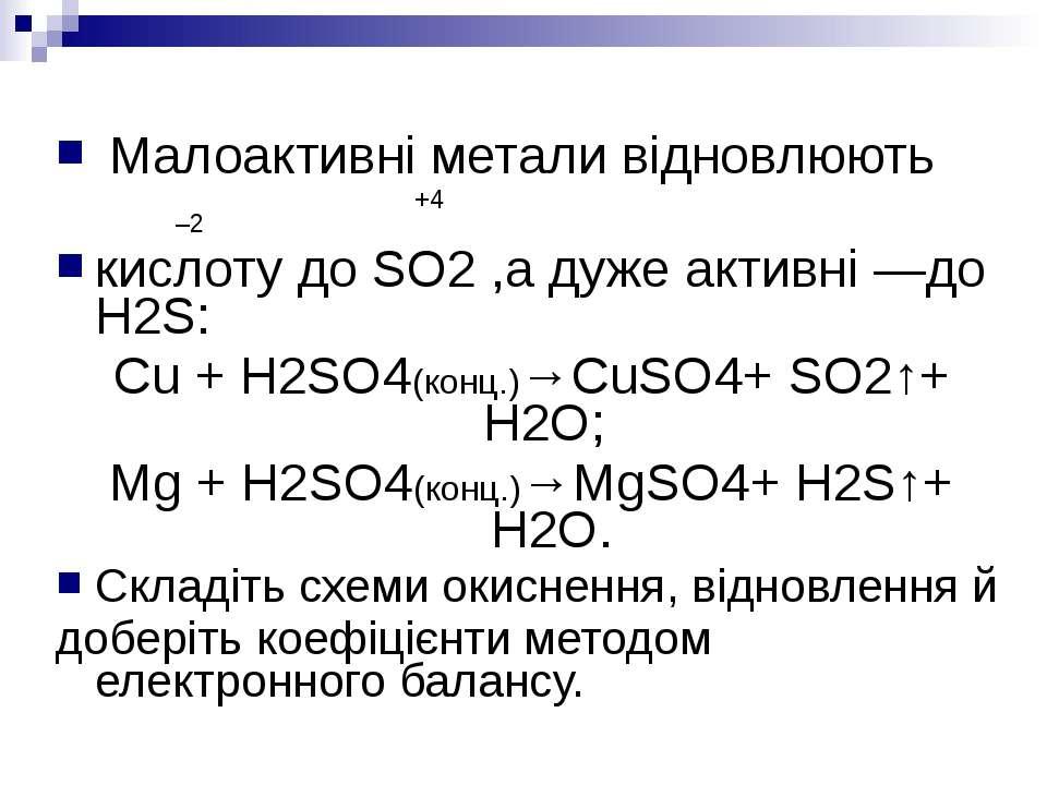 Малоактивні метали відновлюють +4 –2 кислоту до SO2 ,а дуже активні —до H2S: ...