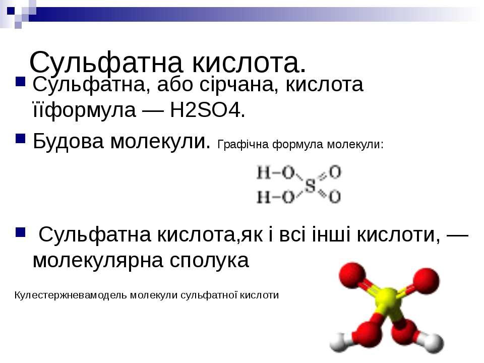 Сульфатна кислота. Сульфатна, або сірчана, кислота їїформула — H2SO4. Будова ...