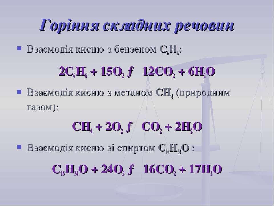 Горіння складних речовин Взаємодія кисню з бензеном С6Н6: 2C6H6 + 15О2 → 12CO...