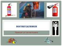 Принцип дії вогнегасника вогнегасники