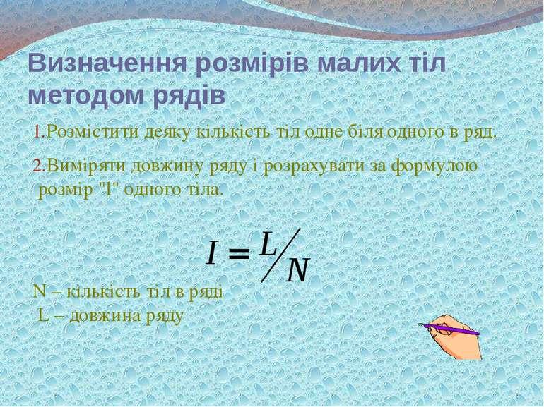 Визначення розмірів малих тіл методом рядів Розмістити деяку кількість тіл од...