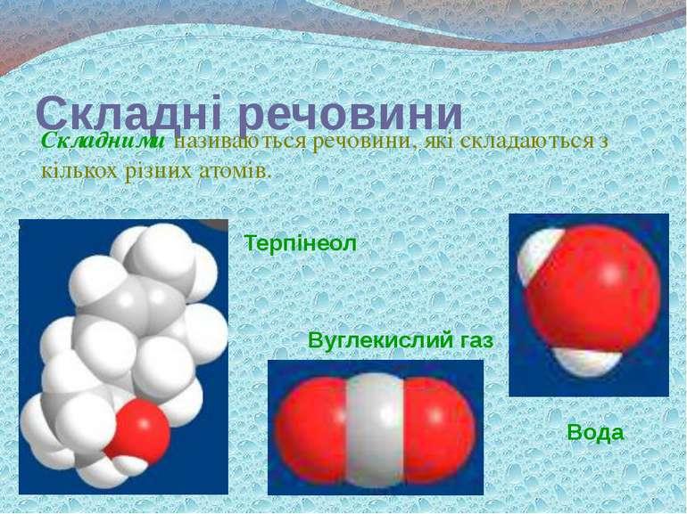 Складні речовини Складними називаються речовини, які складаються з кількох рі...