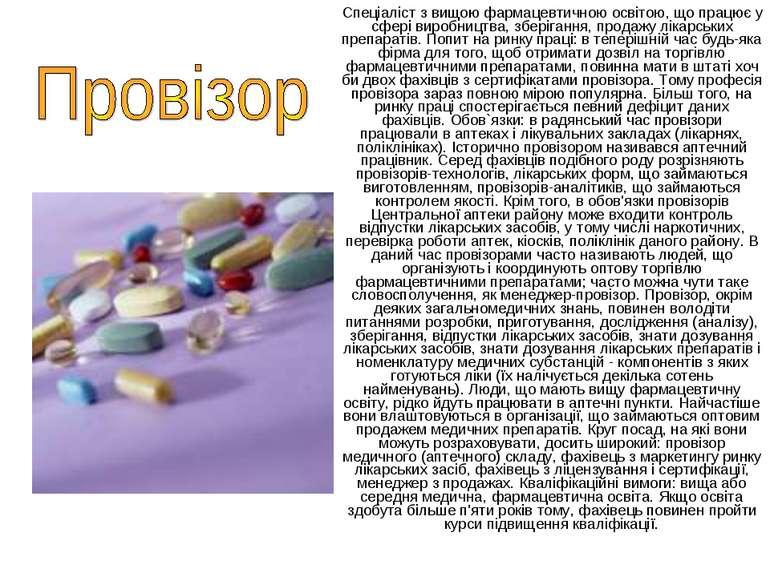 Спеціаліст з вищою фармацевтичною освітою, що працює у сфері виробництва, збе...