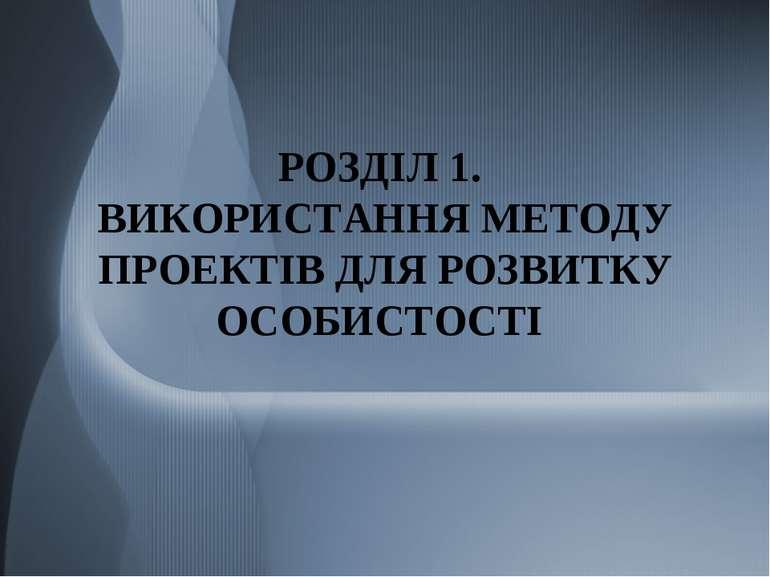 РОЗДІЛ 1. ВИКОРИСТАННЯ МЕТОДУ ПРОЕКТІВ ДЛЯ РОЗВИТКУ ОСОБИСТОСТІ