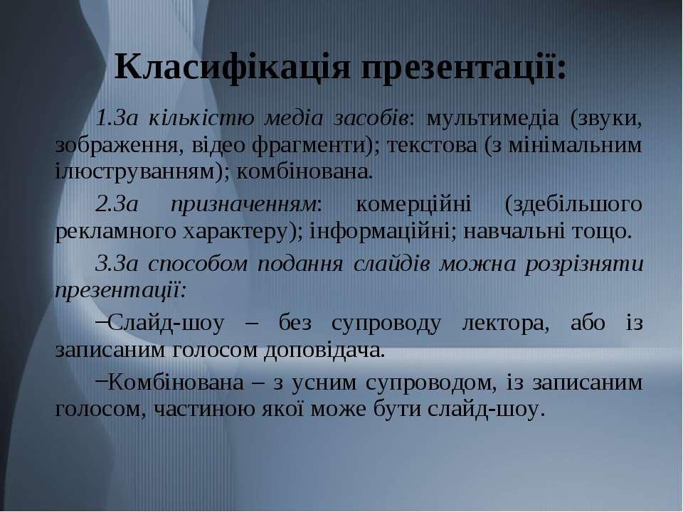 Класифікація презентації: За кількістю медіа засобів: мультимедіа (звуки, зоб...