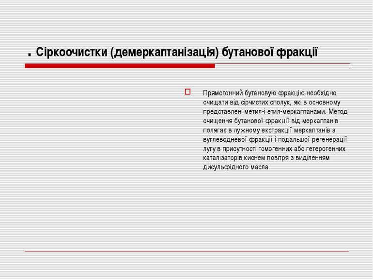 . Сіркоочистки (демеркаптанізація) бутанової фракції Прямогонний бутановую фр...