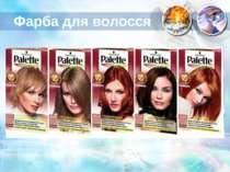 Фарба для волосся