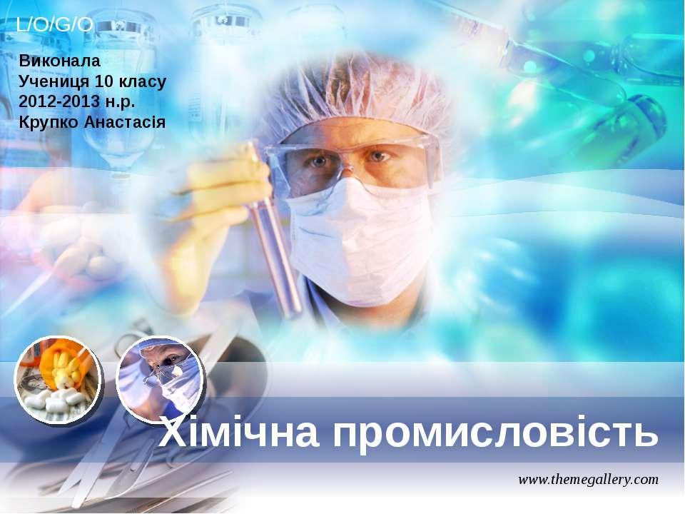 Хімічна промисловість www.themegallery.com Виконала Учениця 10 класу 2012-201...