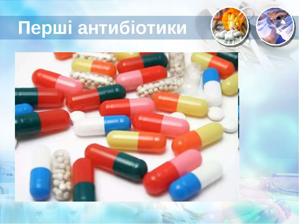 Перші антибіотики