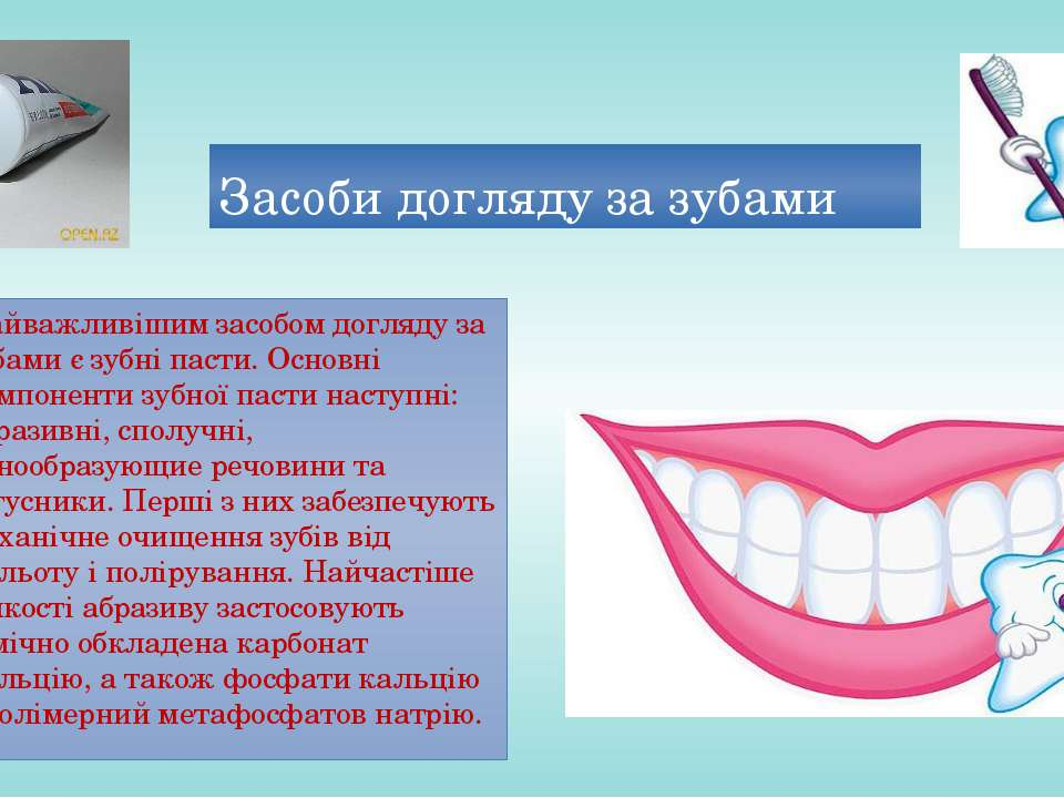 Засоби догляду за зубами Найважливішим засобом догляду за зубами є зубні паст...
