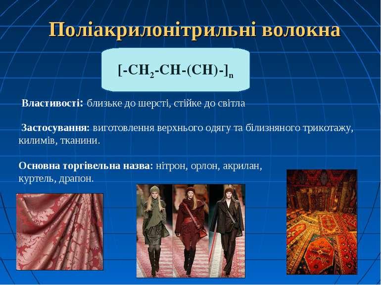 Поліакрилонітрильні волокна Властивості: близьке до шерсті, стійке до світла ...