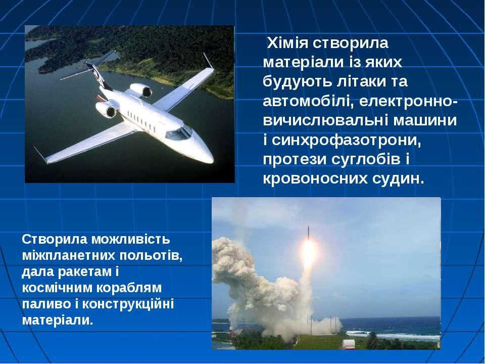 Хімія створила матеріали із яких будують літаки та автомобілі, електронно-вич...