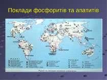 Поклади фосфоритів та апатитів