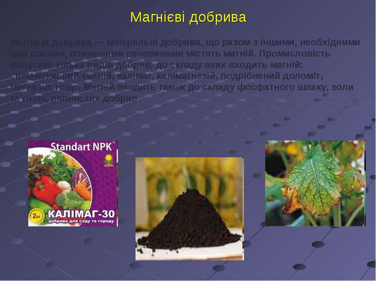 Магнієві добрива Магнієві добрива — мінеральні добрива, що разом з іншими, не...