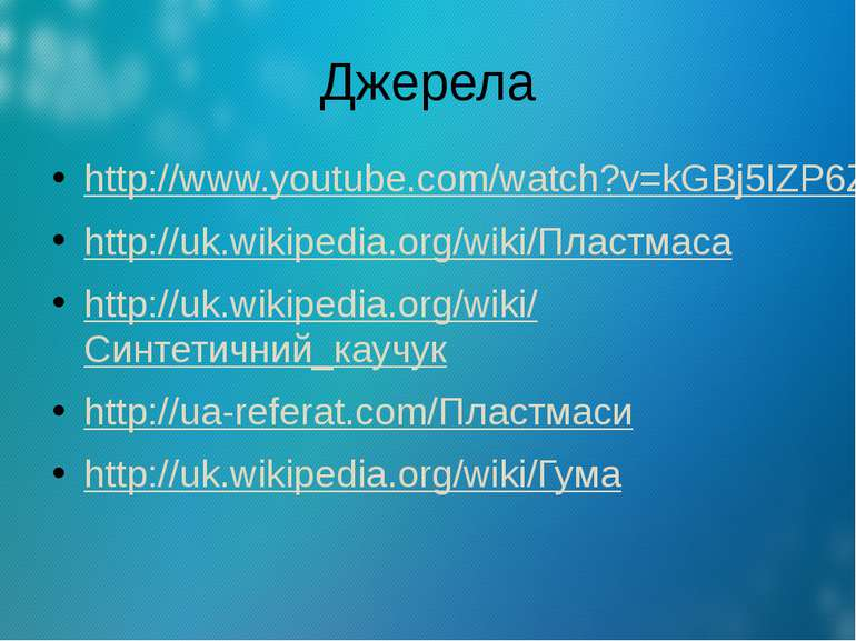 Джерела http://www.youtube.com/watch?v=kGBj5IZP6Zg http://uk.wikipedia.org/wi...