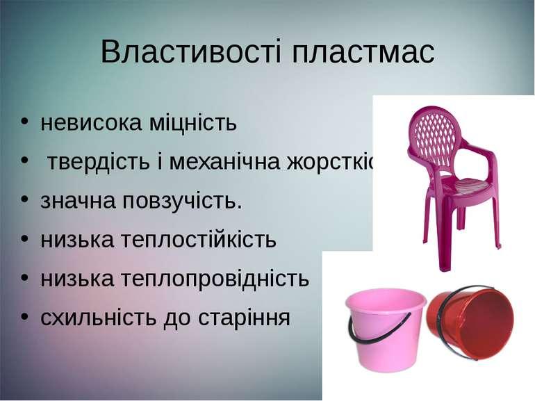Властивості пластмас невисокаміцність твердістьімеханічна жорсткість знач...