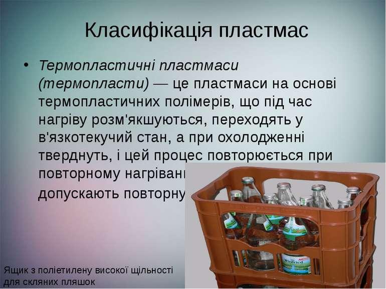 Класифікація пластмас Термопластичні пластмаси (термопласти)— це пластмаси н...