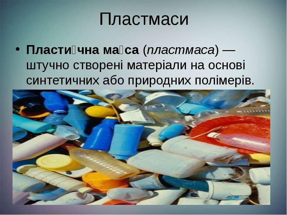 Пластмаси Пласти чна ма са(пластмаса)— штучно створені матеріали на основі ...