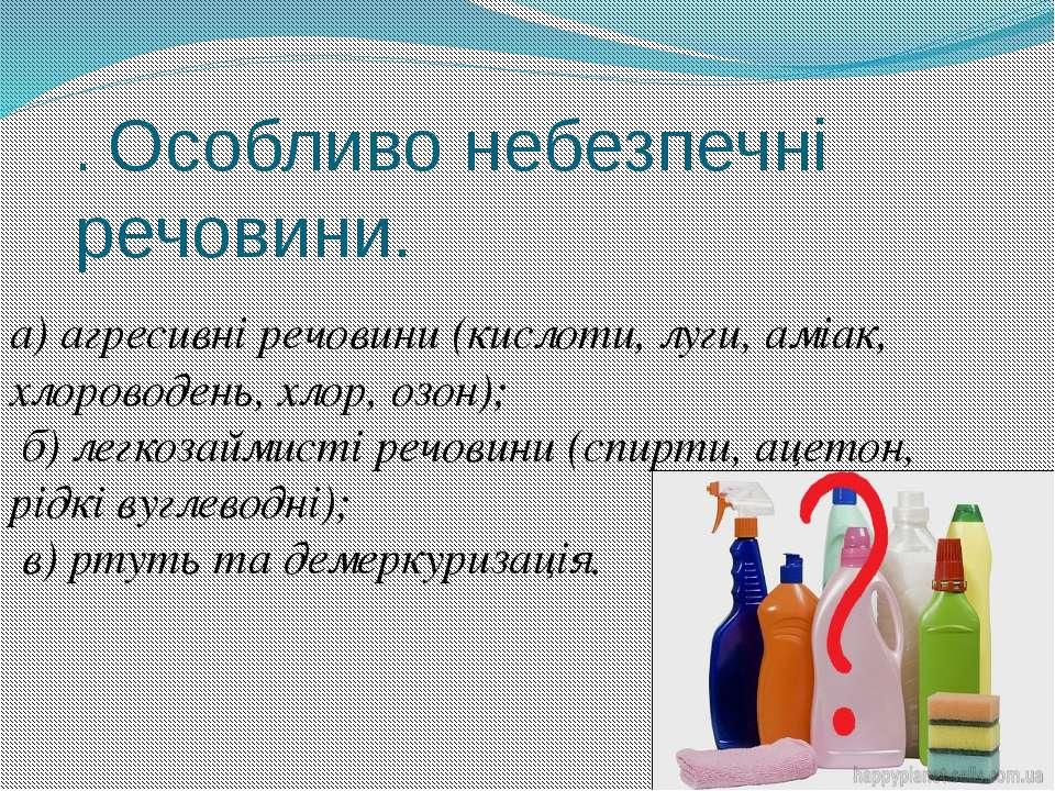 . Особливо небезпечні речовини. а) агресивні речовини (кислоти, луги, аміак, ...