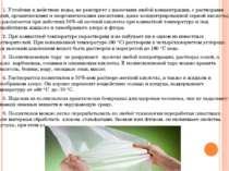 1. Устойчив к действию воды, не реагирует сщелочамилюбой концентрации, с ра...