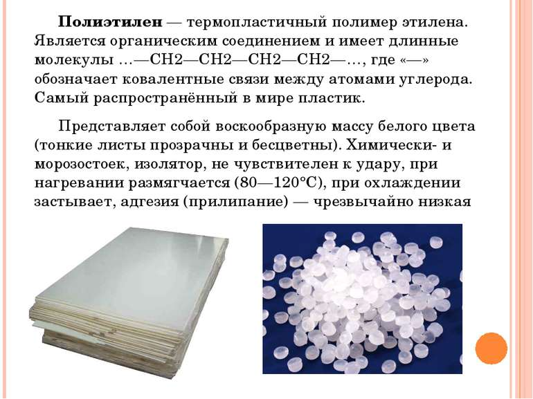 Полиэтилен—термопластичныйполимерэтилена. Является органическим соединени...