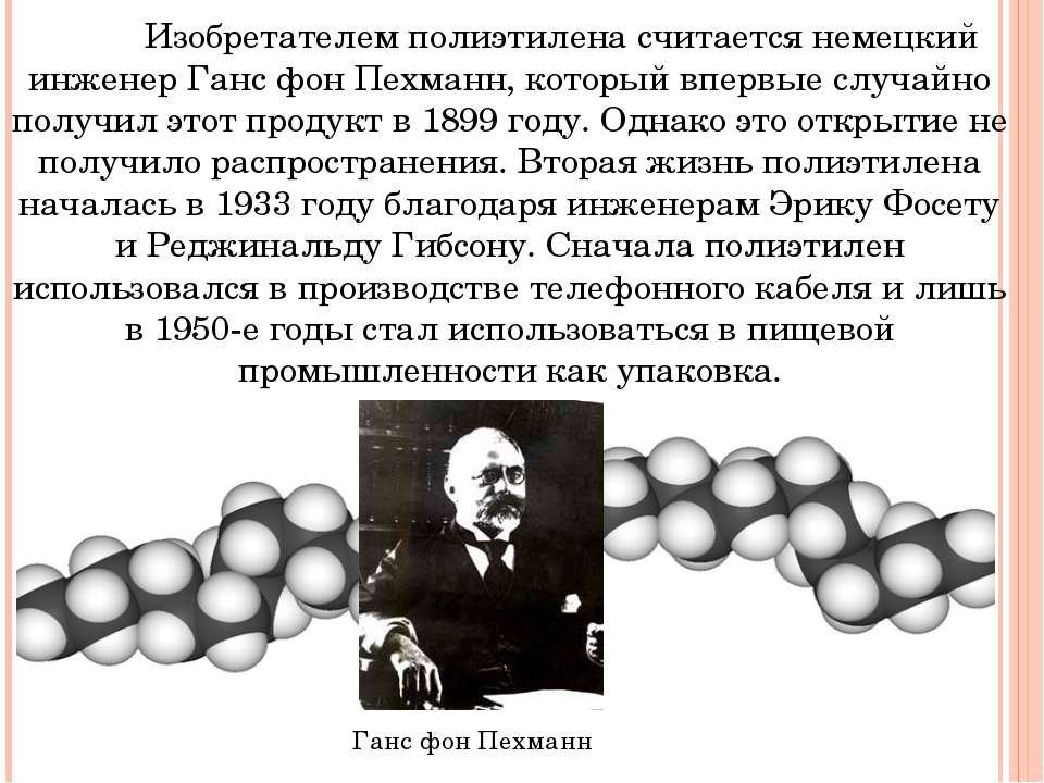 Изобретателем полиэтилена считается немецкий инженер Ганс фон Пехманн, которы...