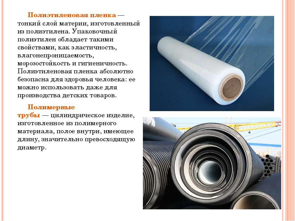 Полиэтиленовая пленка— тонкий слой материи, изготовленный изполиэтилена. Уп...