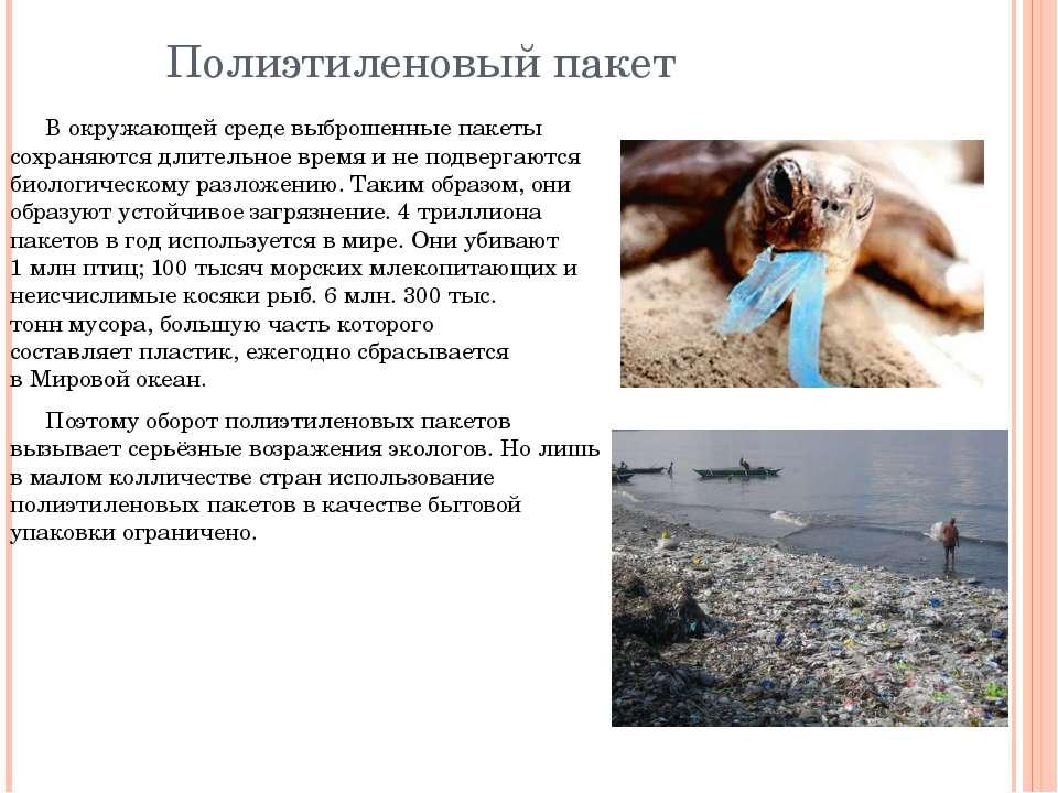 Полиэтиленовый пакет В окружающей среде выброшенные пакеты сохраняются длител...