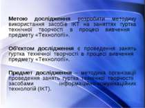 Метою дослідження розробити методику використання засобів ІКТ на заняттях гур...