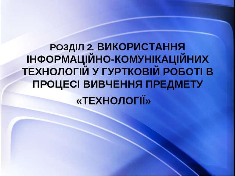 РОЗДІЛ 2. ВИКОРИСТАННЯ ІНФОРМАЦІЙНО-КОМУНІКАЦІЙНИХ ТЕХНОЛОГІЙ У ГУРТКОВІЙ РОБ...