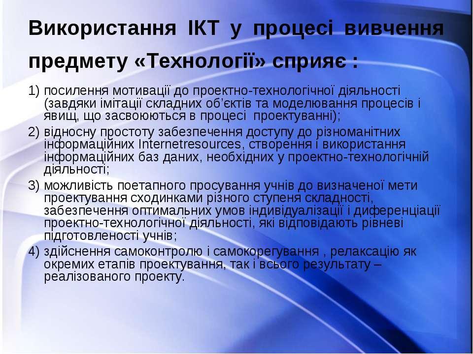 Використання ІКТ у процесі вивчення предмету «Технології» сприяє : посилення ...