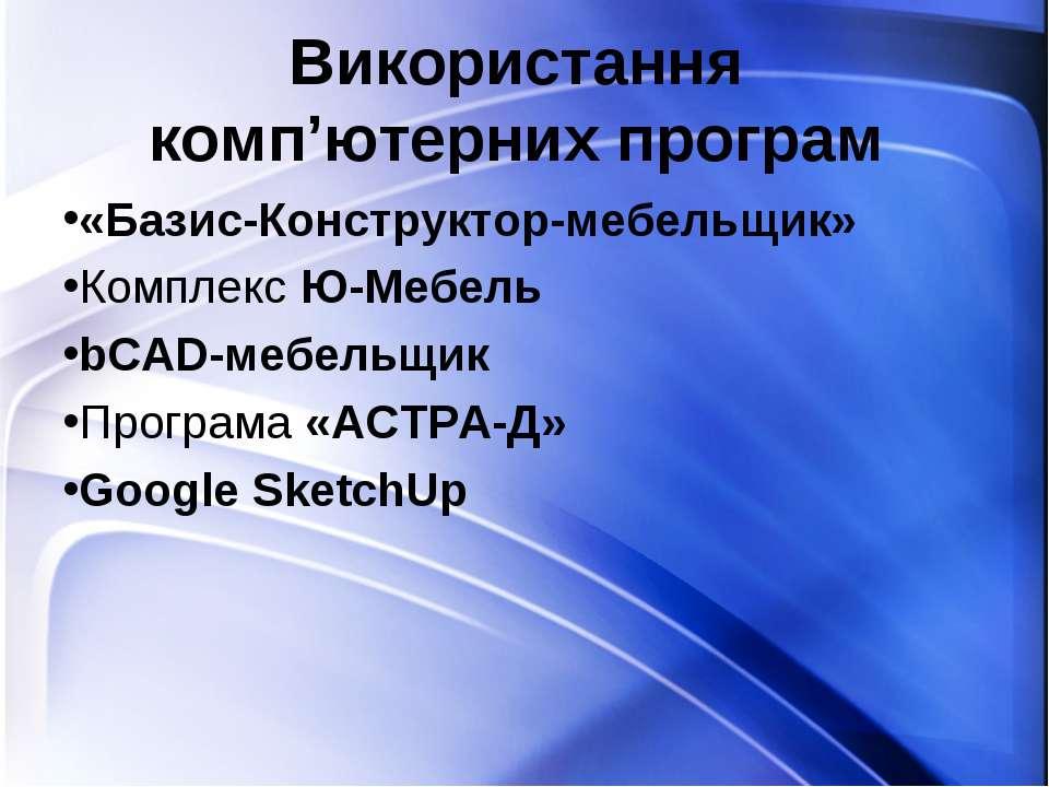 Використання комп'ютерних програм «Базис-Конструктор-мебельщик» Комплекс Ю-Ме...