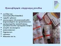 Класифікація лікарських речовин снодійні та заспокійливі(седативні); серцево-...