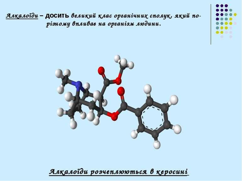 Алкалоїди – досить великий клас органічних сполук, який по-різному впливає на...
