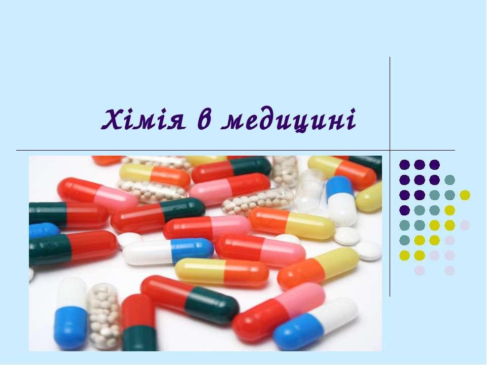 Хімія в медицині