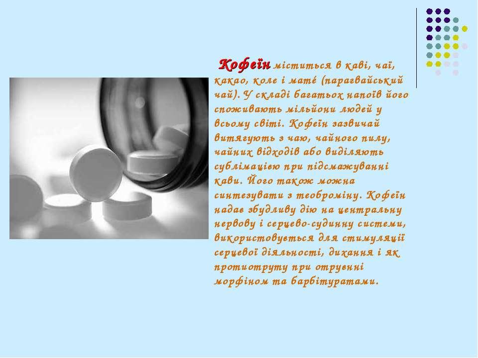 Кофеїн міститься в каві, чаї, какао, коле і матé (парагвайський чай). У скла...