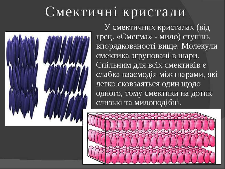 Смектичні кристали У смектичних кристалах (від грец. «Смегма» - мило) ступінь...