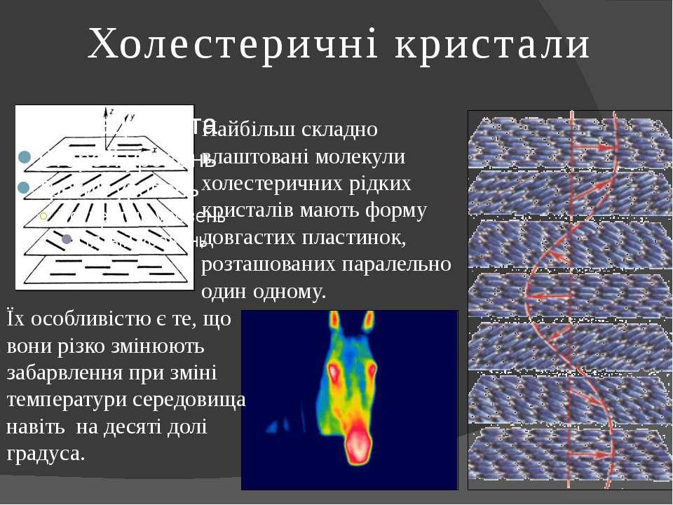 Холестеричні кристали Найбільш складно влаштовані молекули холестеричних рідк...