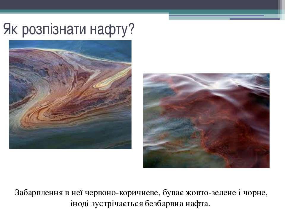 Як розпізнати нафту? Забарвлення в неї червоно-коричневе, буває жовто-зелене...