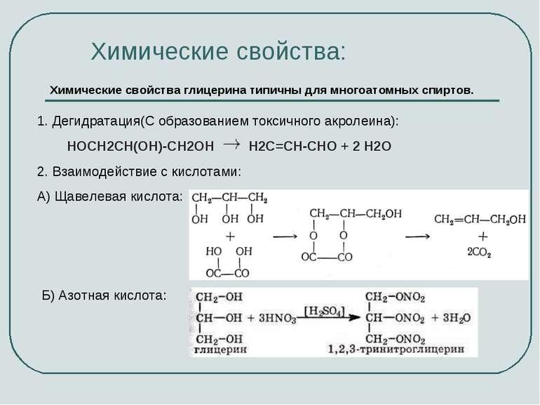 Химические свойства: 1. Дегидратация(С образованием токсичного акролеина): HO...