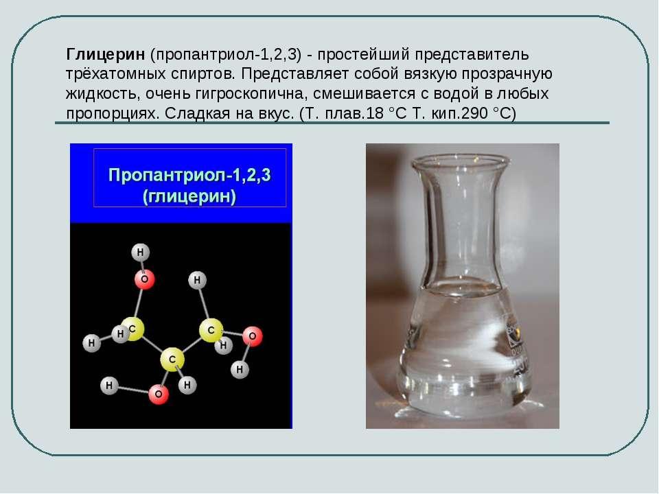 Глицерин(пропантриол-1,2,3) - простейший представитель трёхатомныхспиртов. ...